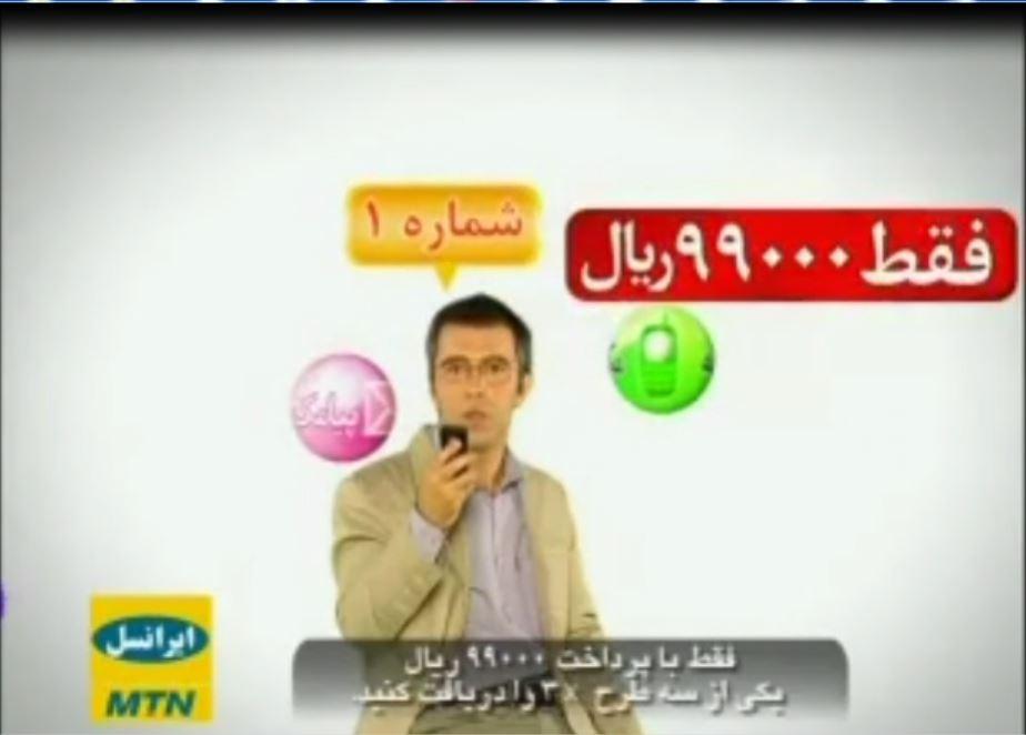 تبلیغ طرح ۳ ضربدر ۱ ایرانسل در مرداد ۱۳۹۰