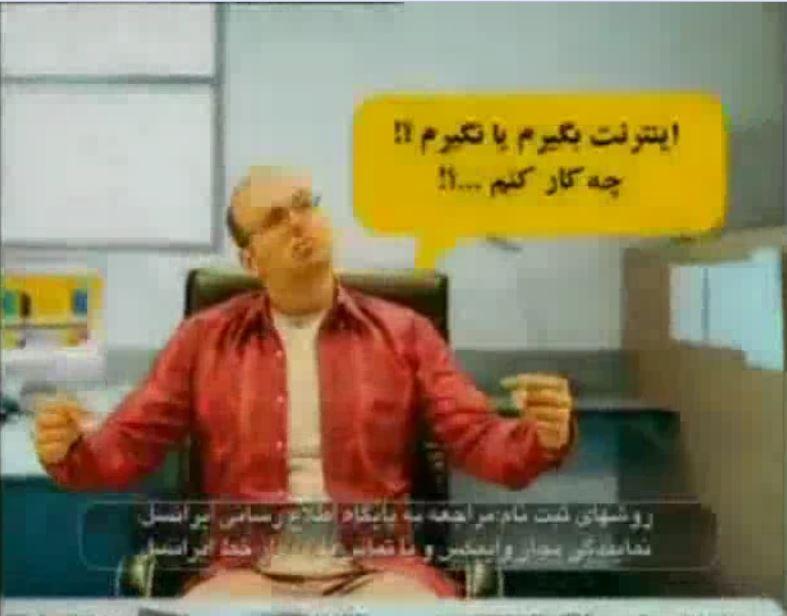 تبلیغ وایمکس ایرانسل در مرداد ۱۳۹۰