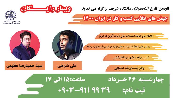 جهش های طلایی کسب و کار در ایران1400